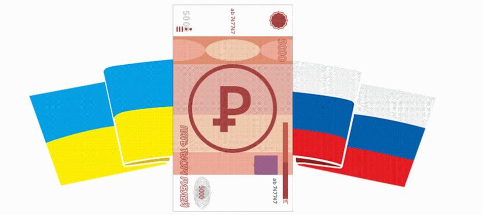 Можно ли и как перевести деньги с Украины в Россию в 2020 году?